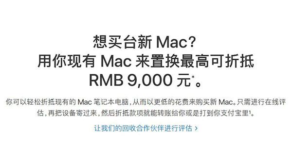 Mac以旧换新活动1