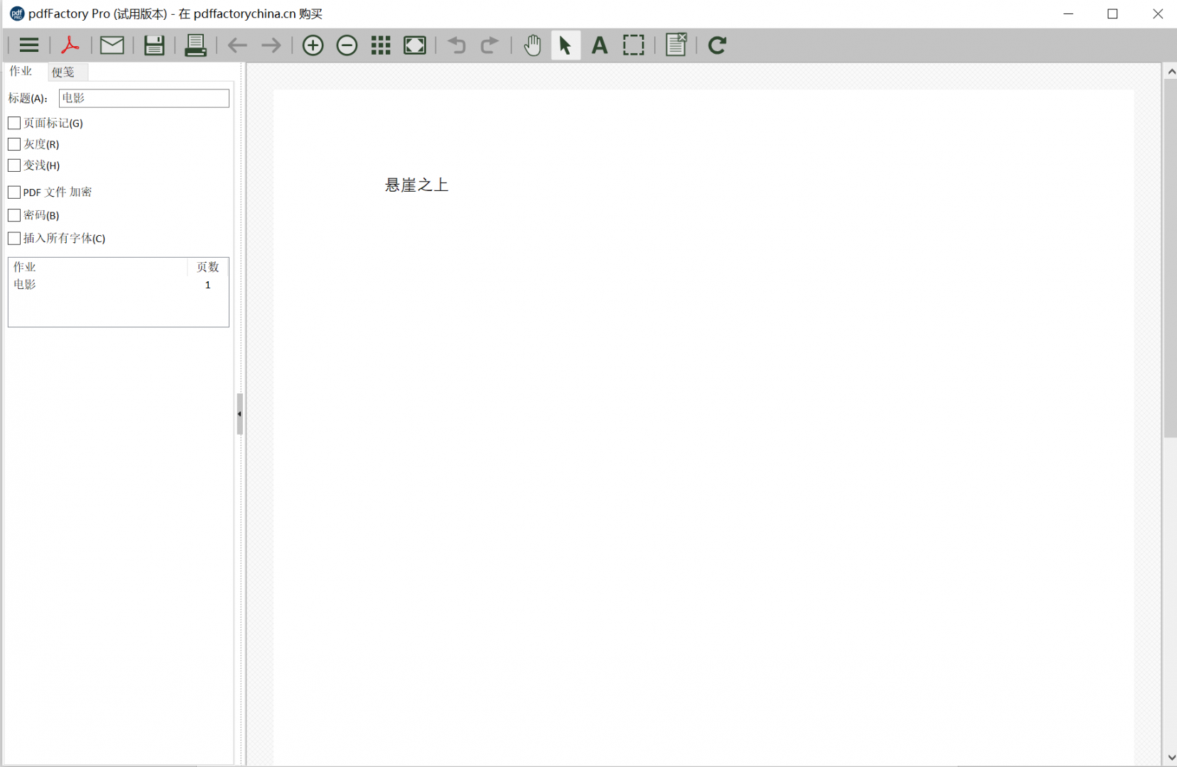图1:使用pdfFactory Pro打开你想要添加磁力链接的文档