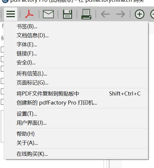 图2:在菜单中选择链接功能