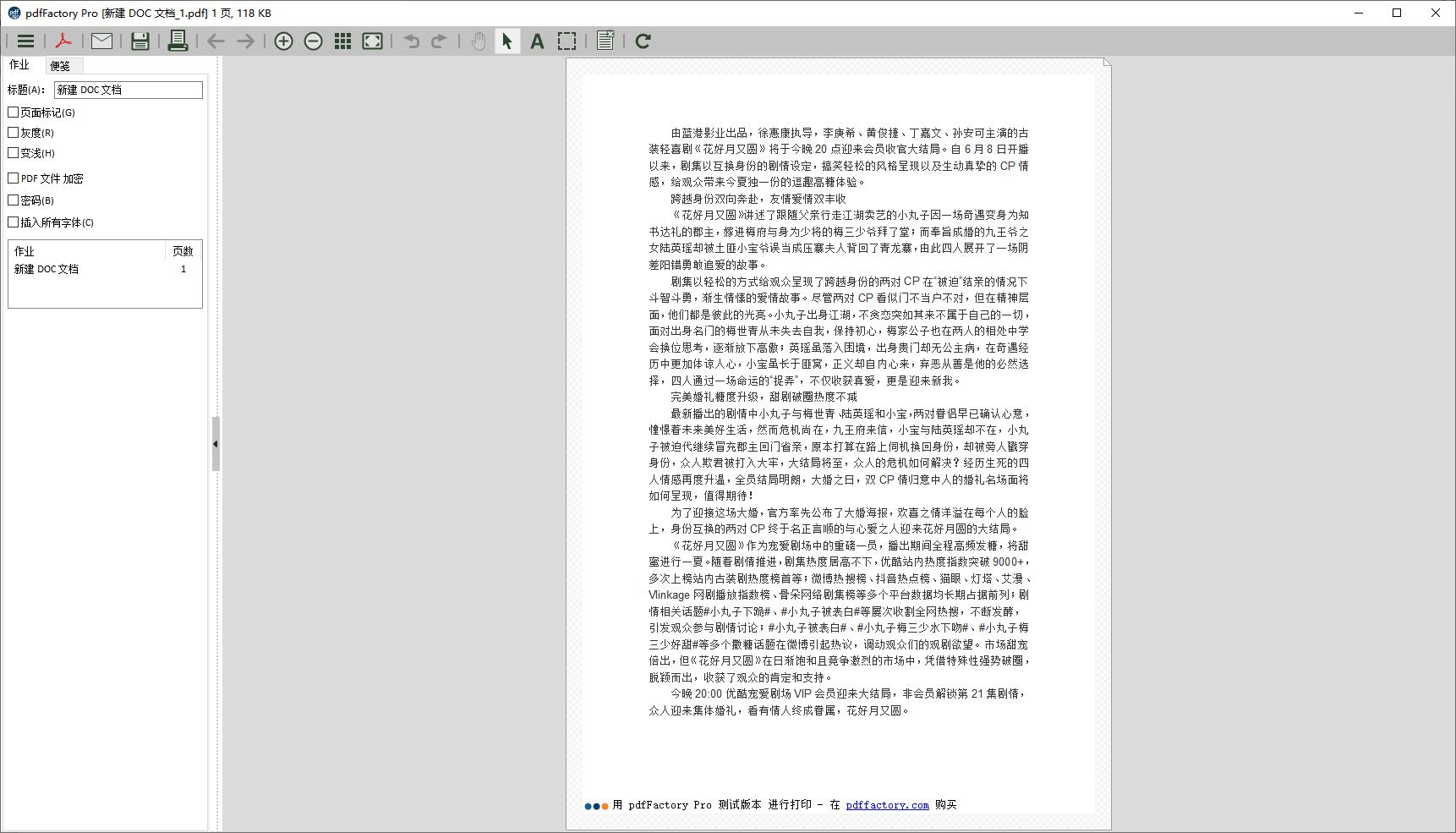图2:作业框