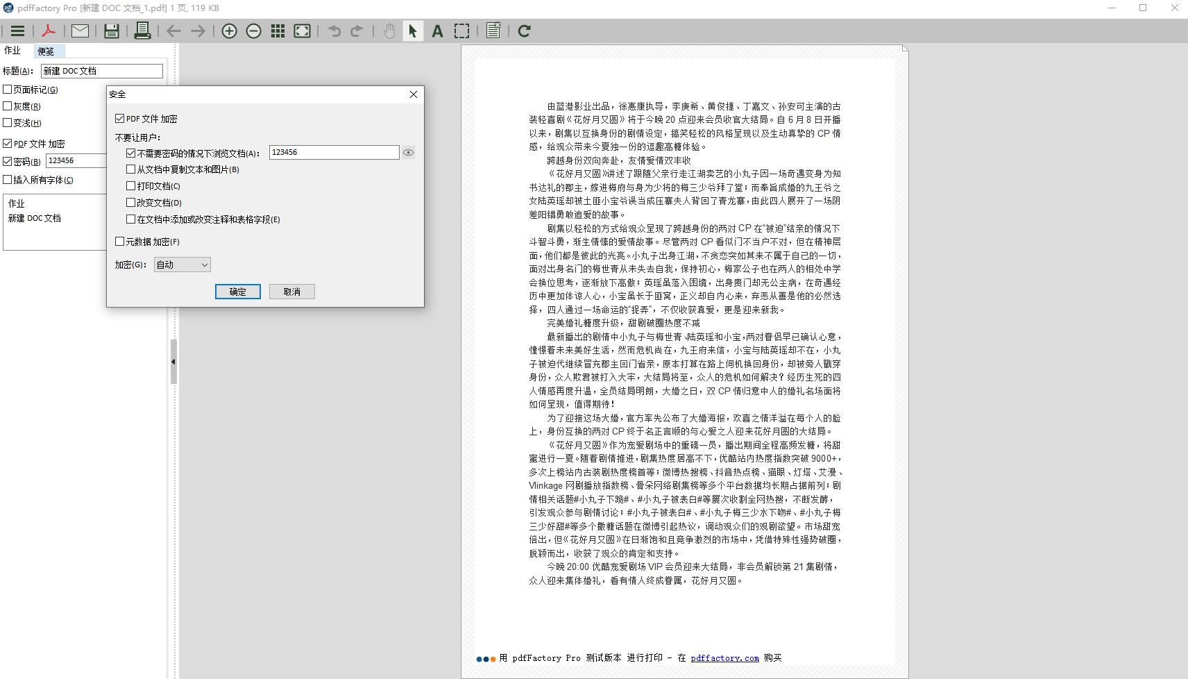 图6:设置文档的安全属性