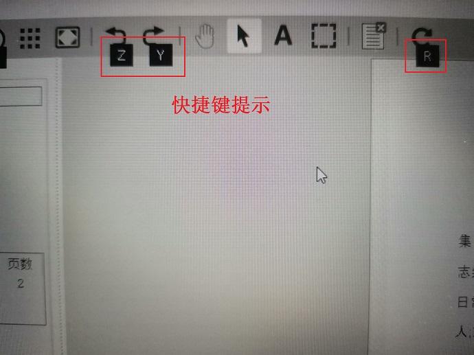 图6:长按Ctrl提示快捷键
