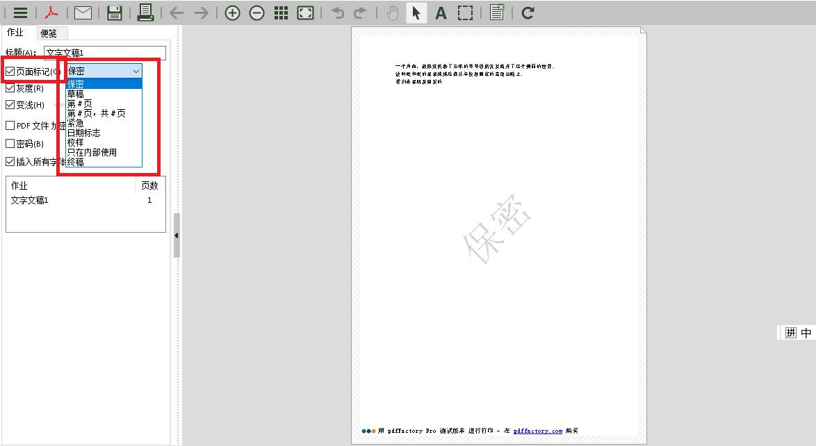 图3:进行页面标记