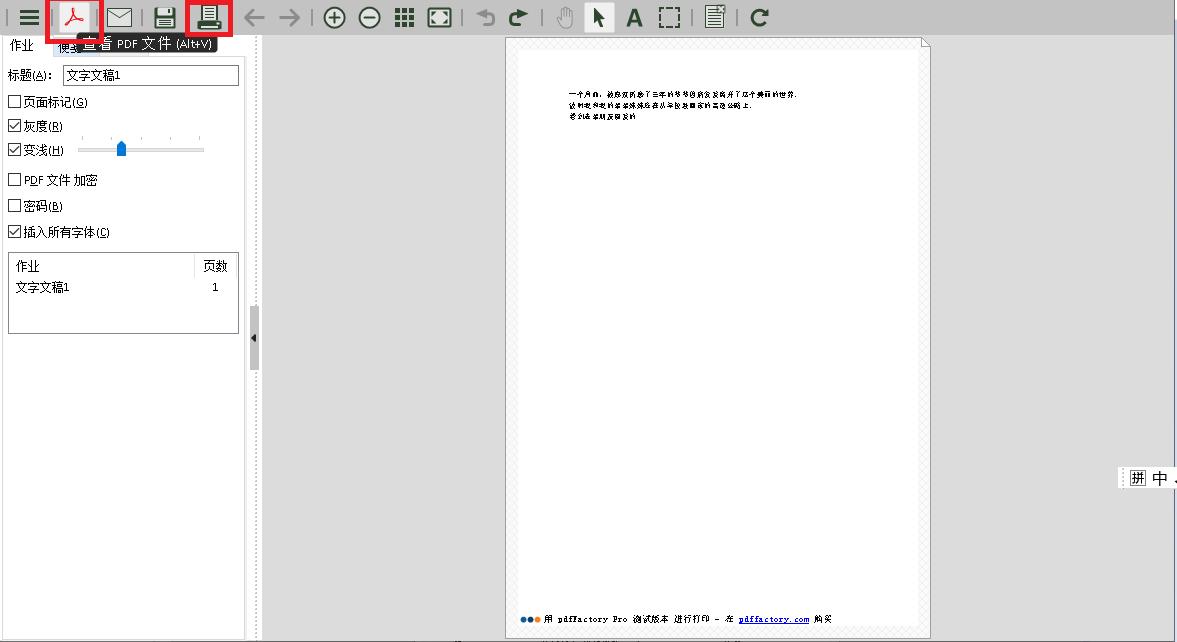 图2:输出文件类型为pdf