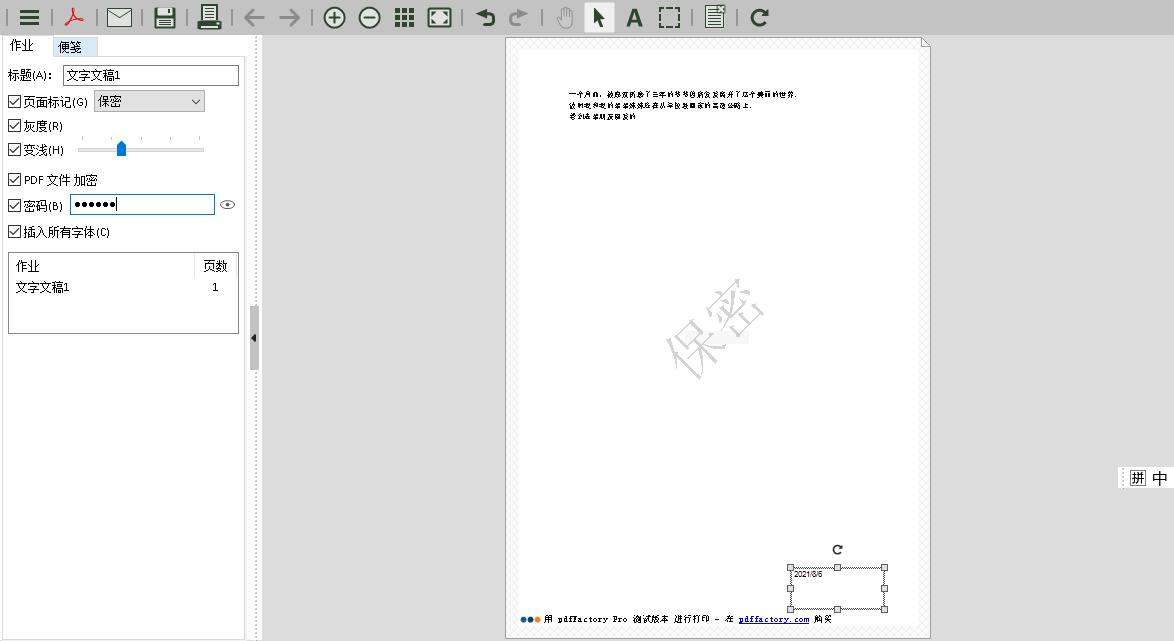 图5:加密pdf文档