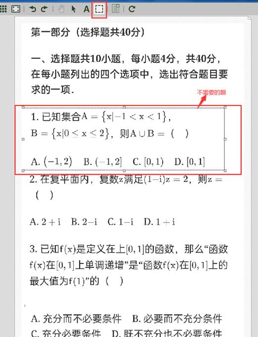 图5:用快照选择要删除的题