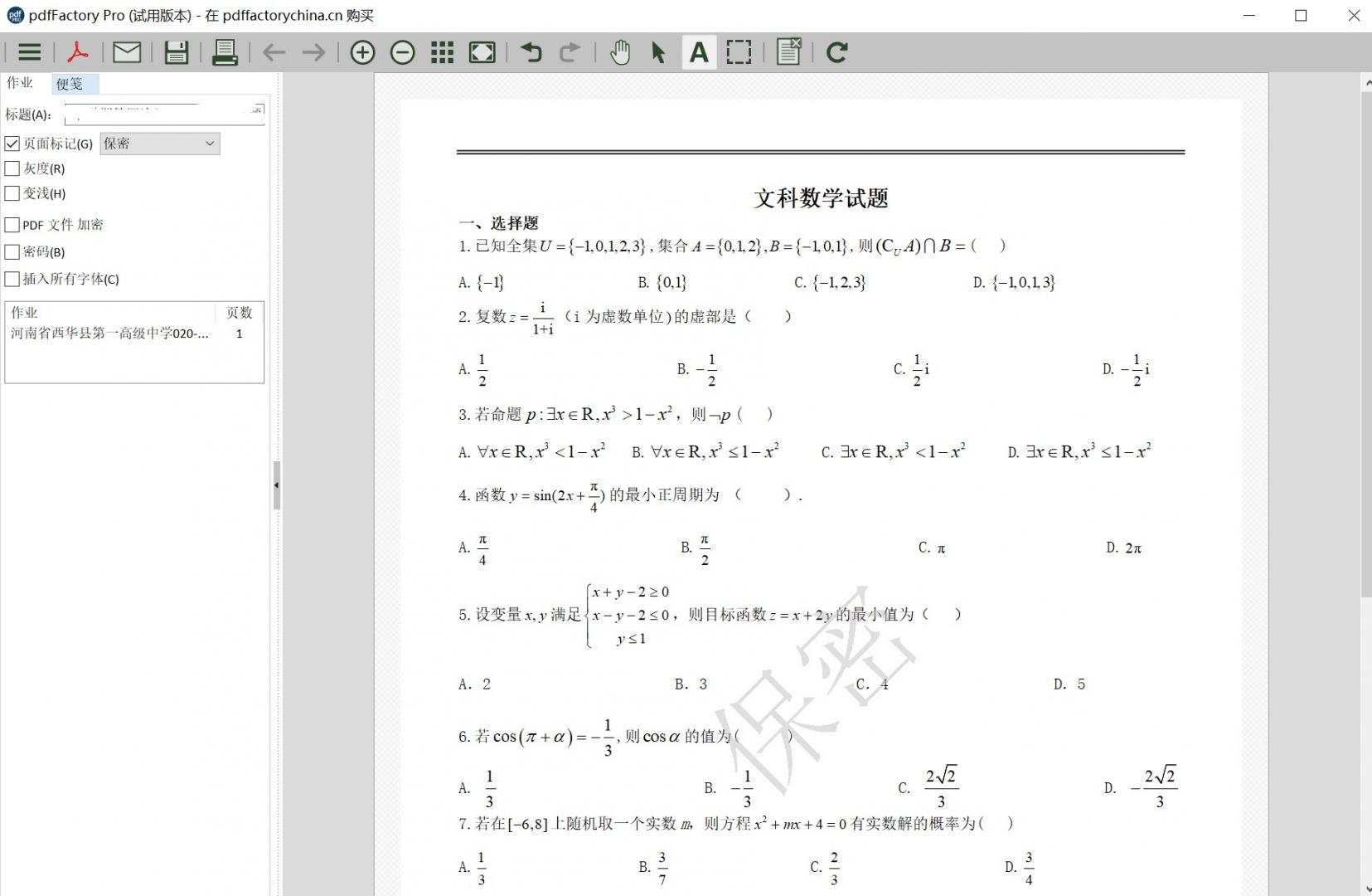 图6:在pdfFactory Pro虚拟打印机完成对水印的添加