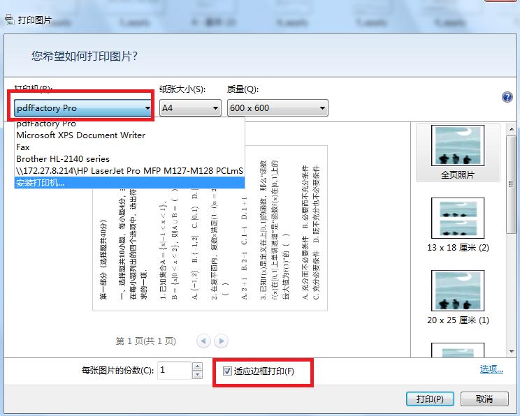 图2:用pdfFactory Pro虚拟打印机打开文件