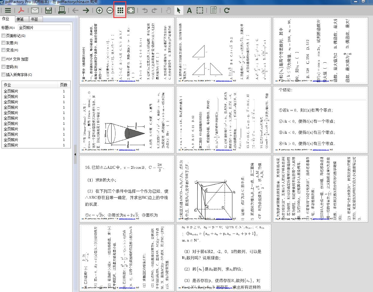 图3:缩略图显示全部图片
