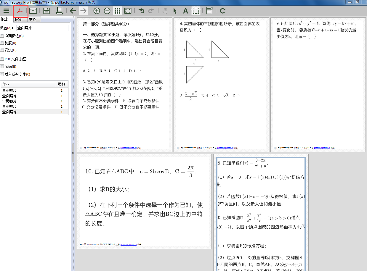 图8:用PDF打开编辑好的文档