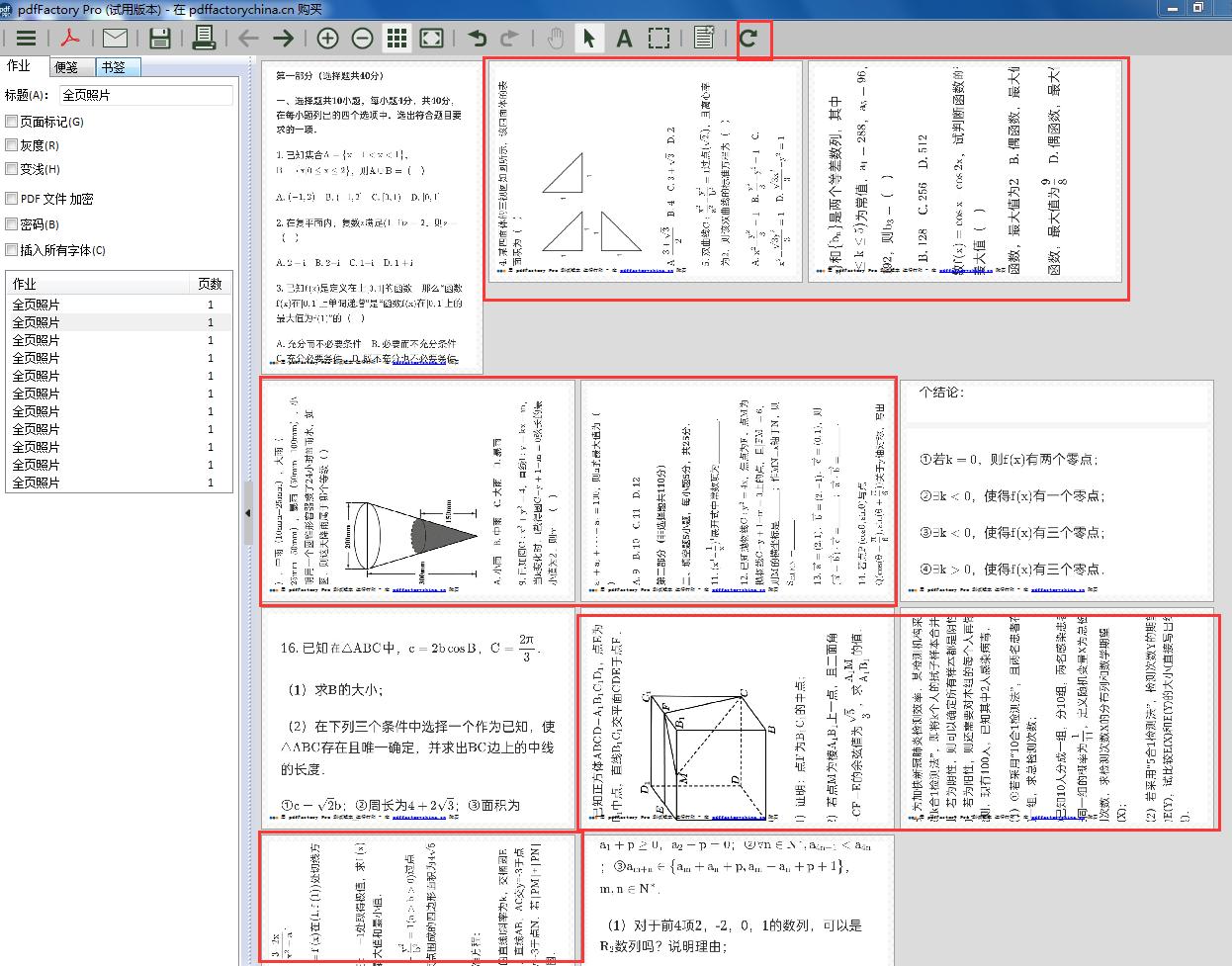图4:调整编辑错题文档