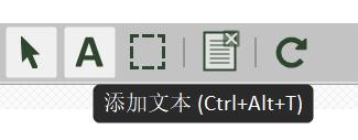 图2:使用工具栏中的添加文本功能