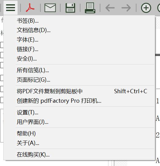 图4:在设置中选择页面标记功能