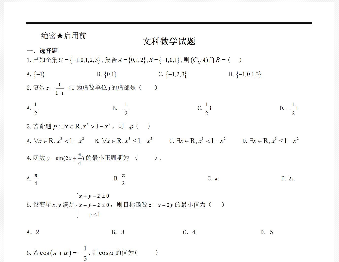 图3:完成对便笺的添加并进行预览