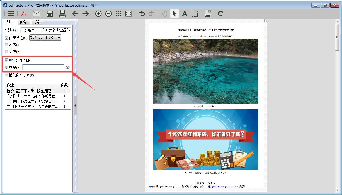 图7设置文档的加密等级