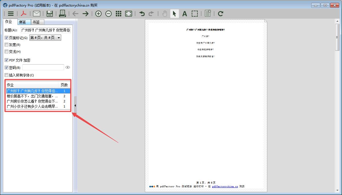 图8调整多个文档的打印顺序