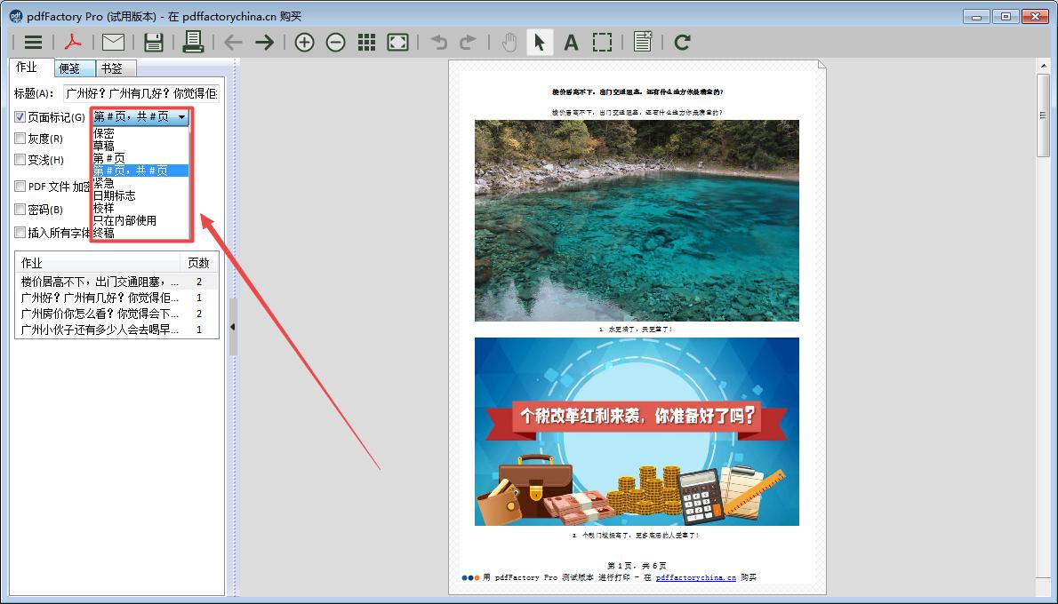 图5设置打印的页面标记