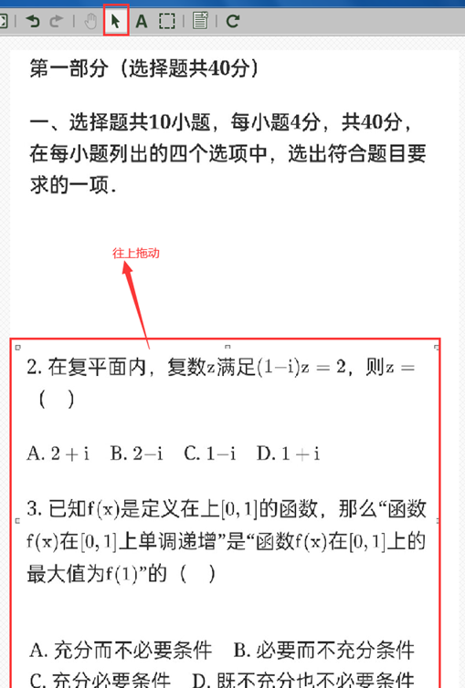 图7:用箭头移动选中题目