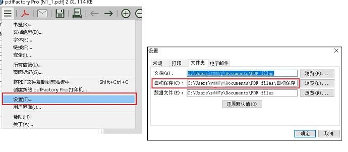 图4:查看自动保存文件夹的位置