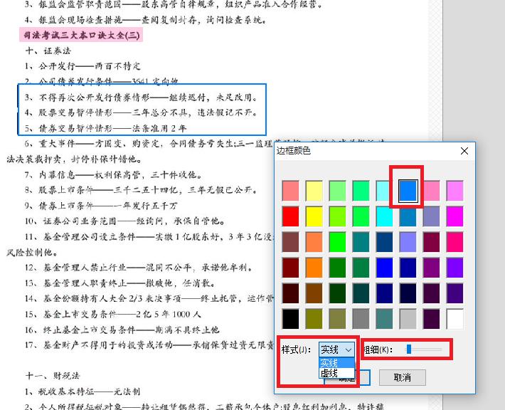 图8:边框颜色对话框