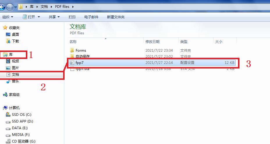 图2 windows 7系统删除位置