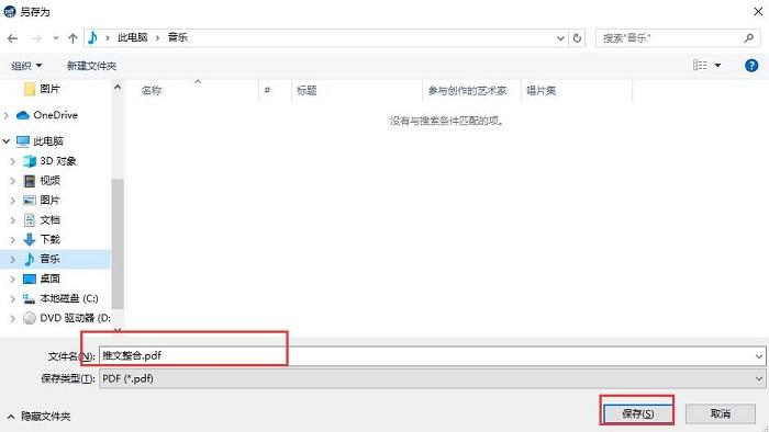 保存生成PDF文件