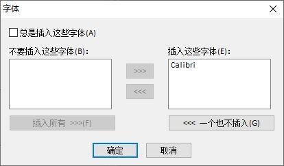 pdfFactory字体内嵌功能