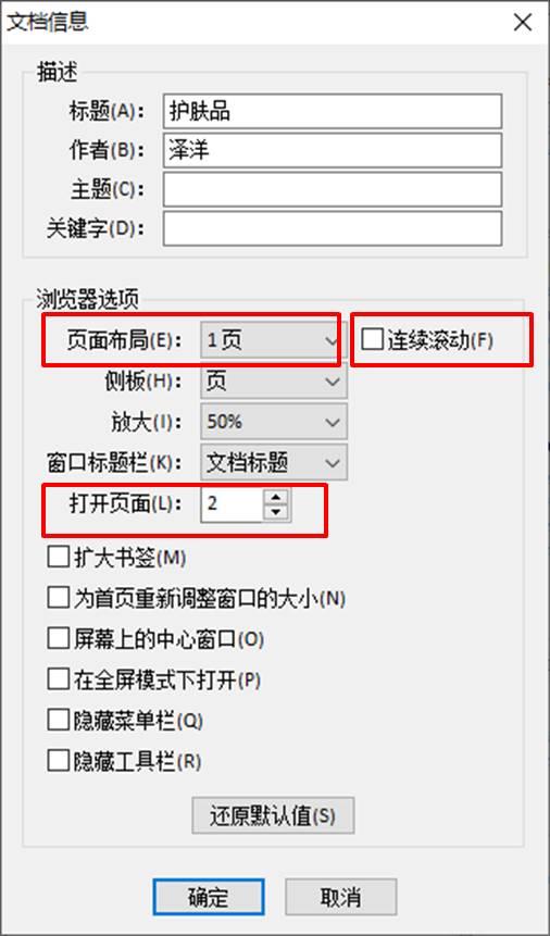 浏览器选项设置