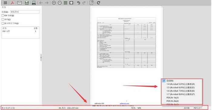 查看PDF文件信息