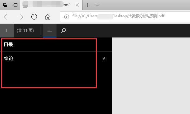 PDF目录