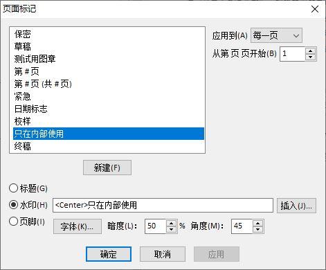 页面标记功能面板
