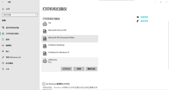 pdfFactory设为默认打印机