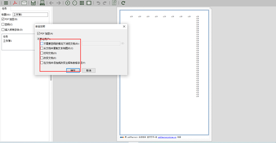 pdfFactory设置安全加密