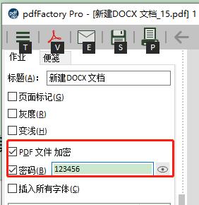 PDFfactoryPDF文件加密界面