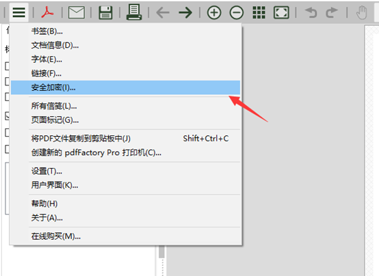 pdffactory选择安全加密界面