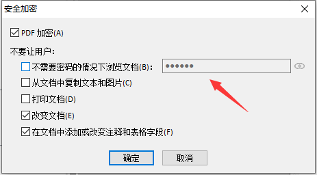 pdfFactory编辑加密选项