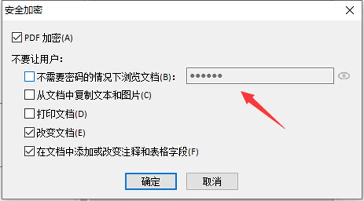 pdf文档加密