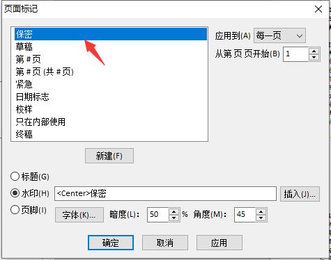 页面标记编辑界面