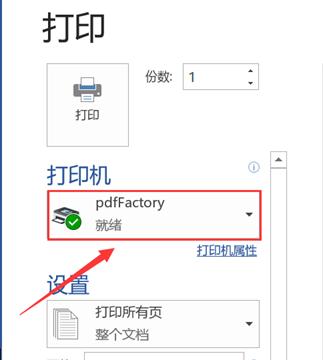 pdffactory打印界面