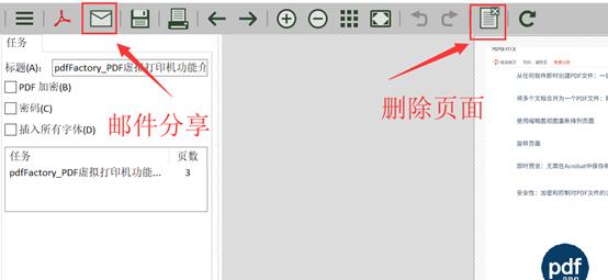 pdffactory邮件分享、删除页面