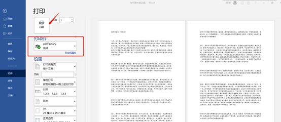 打开待编辑文档,选择打印机为pdffactory