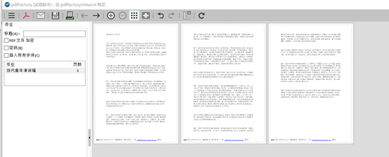 进入pdffactory软件编辑页面