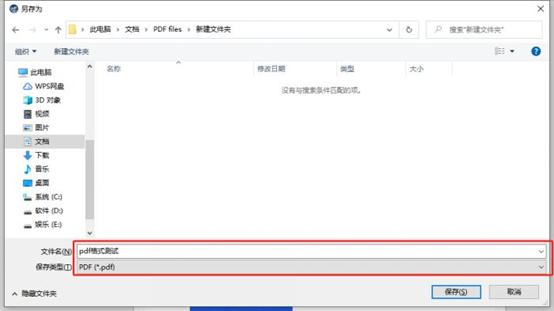 保存PDF格式界面