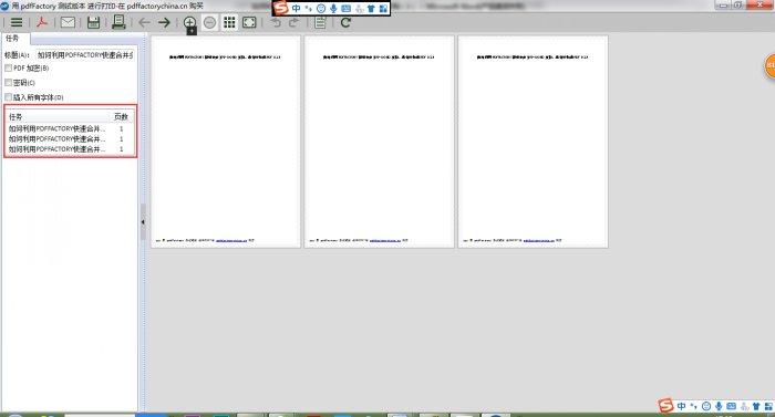 合并的PDF文档