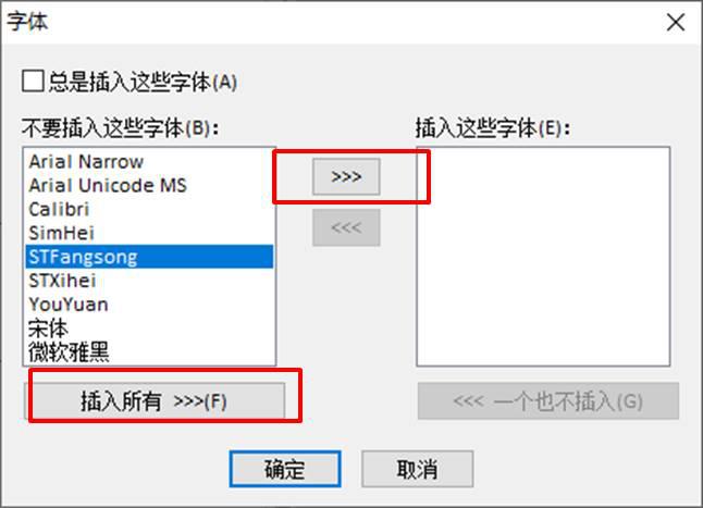 选择字体内嵌界面