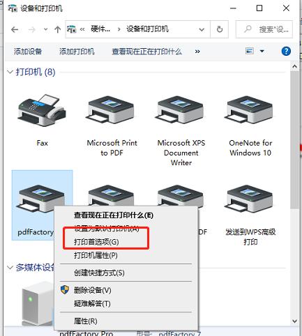 设备和打印机管理界面