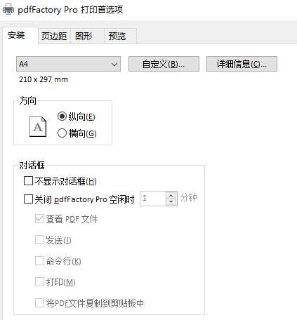 pdffactory Pro打印首选项设置界面