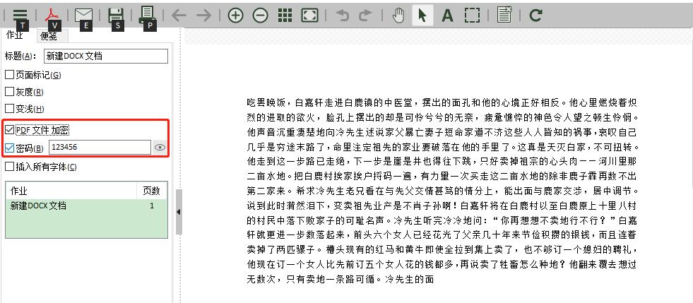 文件加密界面