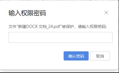 输入权限密码界面