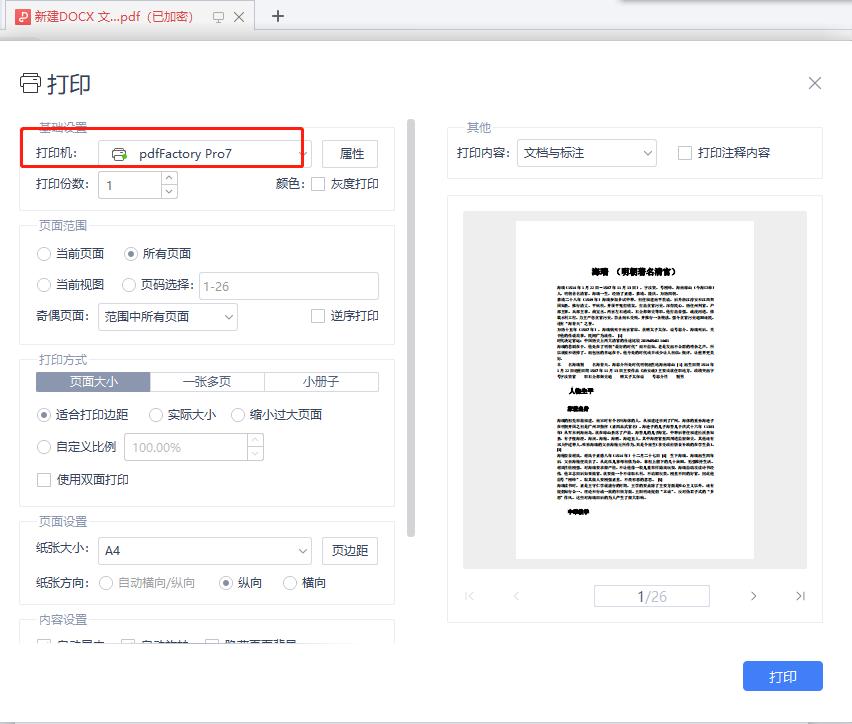 PDF文档打印设置弹窗界面